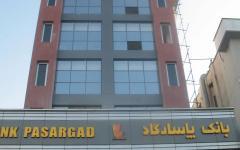 ساختمان سرپرستی شرق بانک پاسارگاد